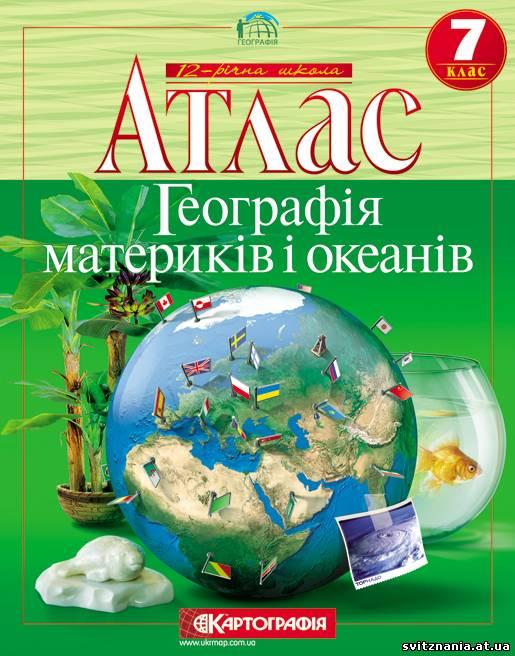 Назва атлас з географії 7 клас